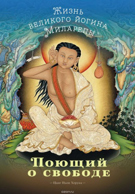 Книга о великом йоге Миларепе