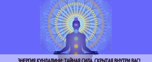 Энергия кундалини скрыта в каждом человеке