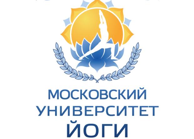 Московский Университет йоги - ведущий образовательный центр