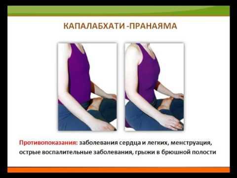 Капалабхати - практика дыхания