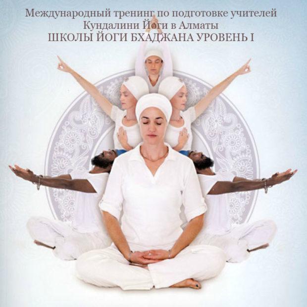Школа кундалини йоги