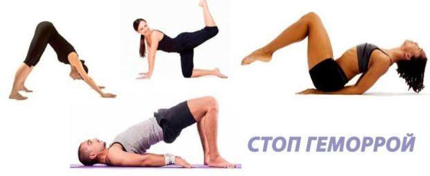 Стоп геморрой с помощью йоги