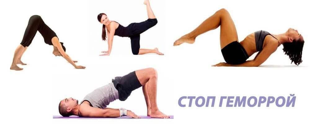 Йога при геморрое. Какие упражнения можно делать для лечения геморроя