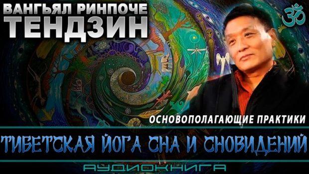 Тибетская йога сна - можно найти аудиокнигу