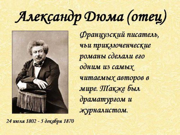 Александр Дюма практиковал тантру