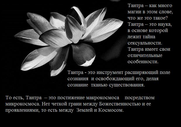 Что такое тантра - основные понятия