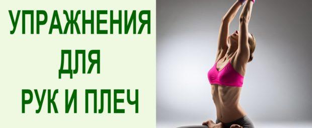 Упражнения йоги для рук и плеч