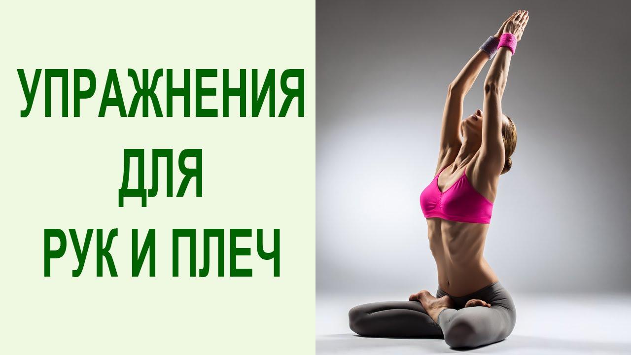 Йога для суставов рук крем бальзам для суставов лошадиная сила