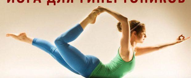 Йога для гипертоников - эффективное лечение