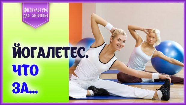 Йогалатес - течение, объединяющее йогу и пилатес