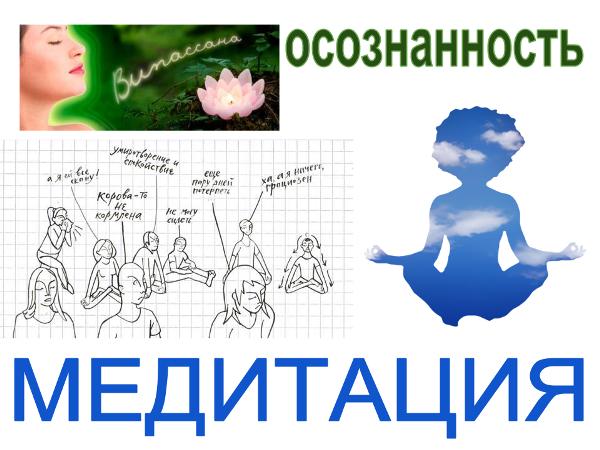 Випассана - осознанная медитация