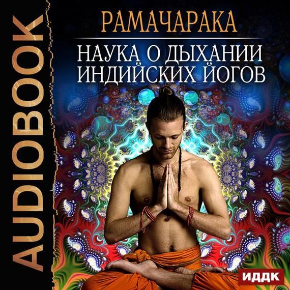 """Книга Рамачарака """"Наука о дыхании индийских йогов"""" - аудио"""