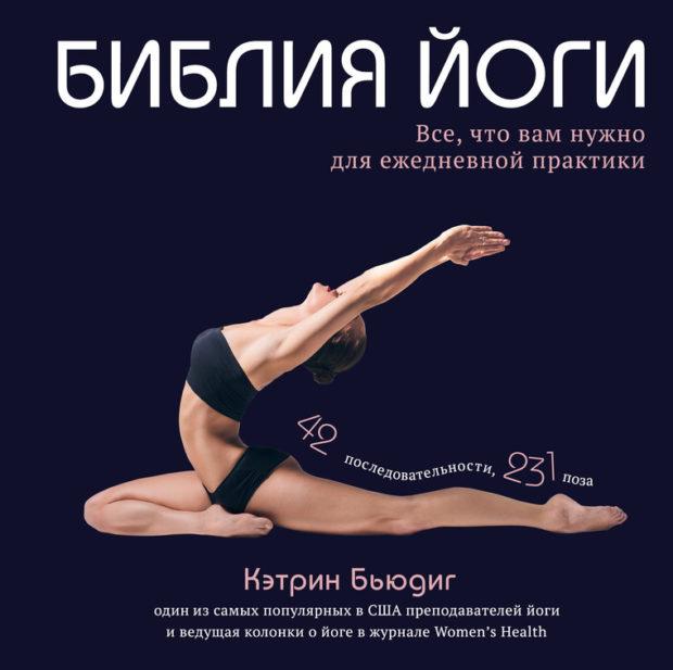 Книга по йоге для начинающих