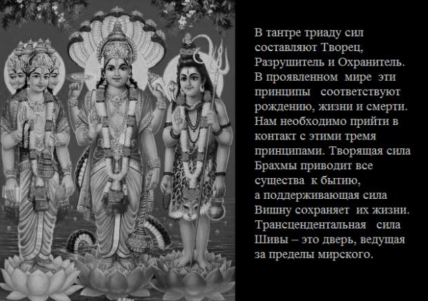Древнеиндийские триады тантры