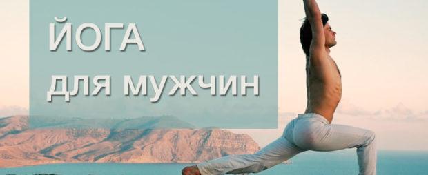 Йога для мужчин дает силу, здоровье и спокойствие