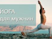 Йога для мужчин позволяет сохранить потенцию