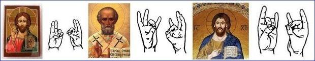Мудры йоги в православии