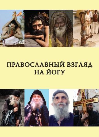 Православный взгляд про йогу