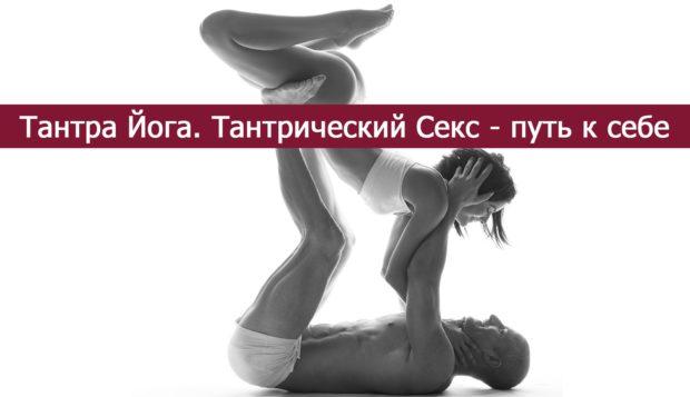 Секс йога для мужчин упражнения