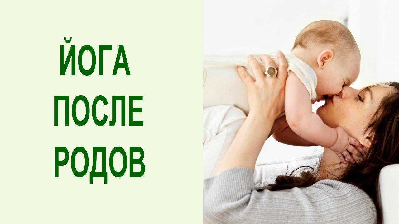 Физические упражнения после родов: показания, противопоказания, техника