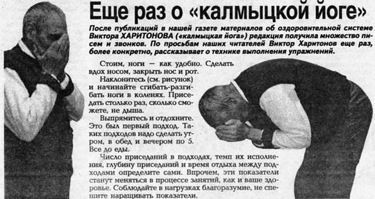 Калмыцкая йога статья в газете