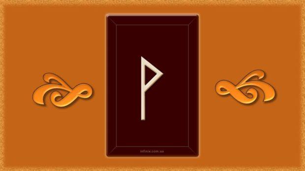 Руна Винья знак