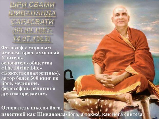Биография Учителя Шивананды