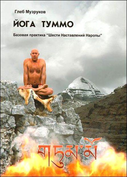 Книга по йоге туммо