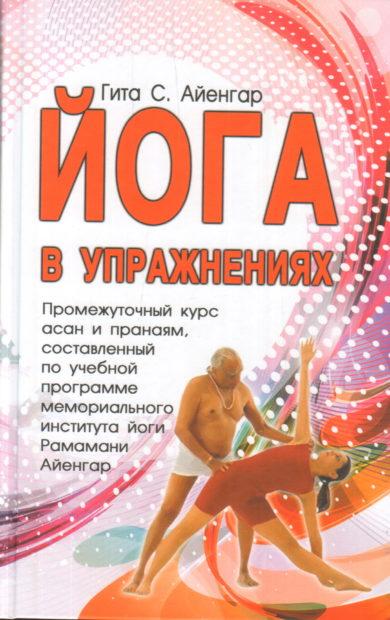 Книга Гиты Айенгара