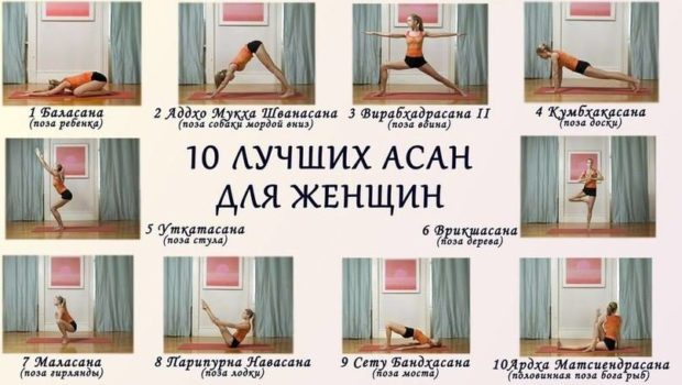 Женские асаны