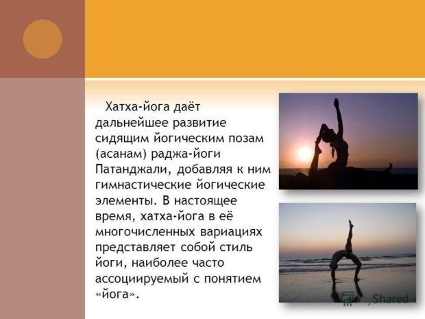 Хатха йога - одно из основных направлений