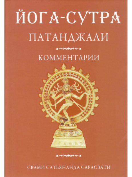 Обложка книги с комментрациями