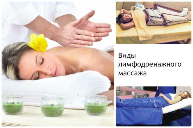 Виды лимфодренажного массажа