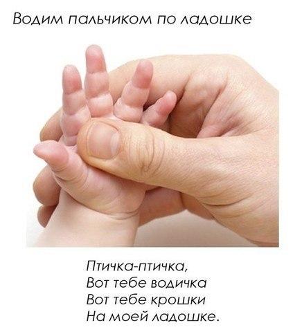 Массаж пальчиков перед сном