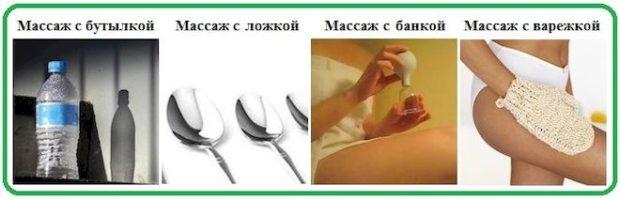 Домашние варианты антицеллюлитного массажа