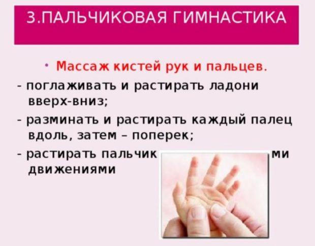 Пальчиковый массаж