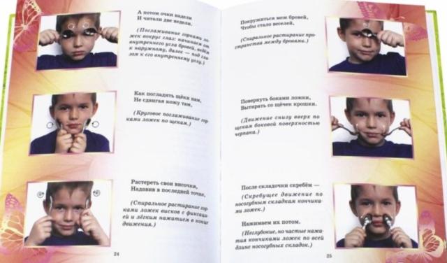 Логопедический массаж ложками - Ольга Крупенчук