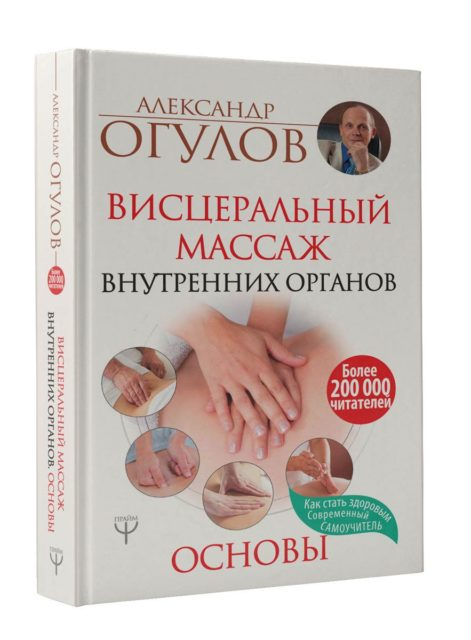 Книга Огулова о висцеральном массаже