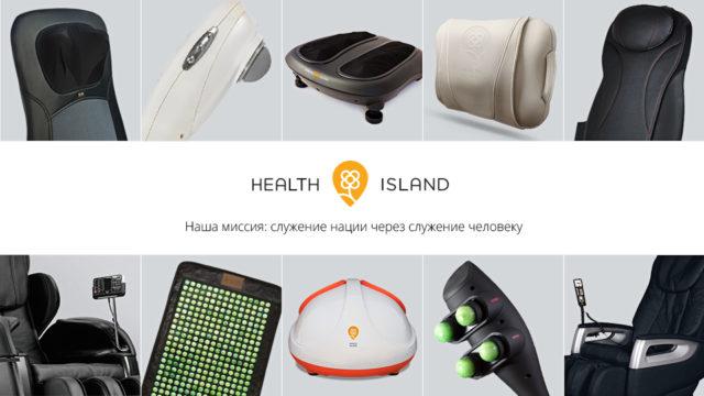 Массажеры«Островок здоровья»