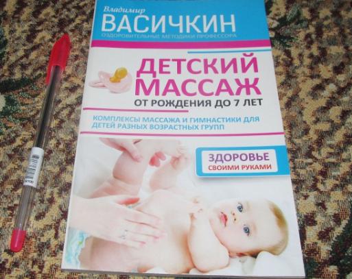 Книга проф. Васечкиина о детском массаже